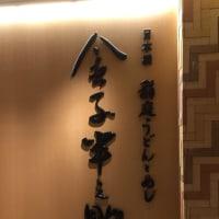 稲庭うどん・めし 金子半之助〜日本橋ランチグルメ