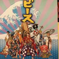 スーパー歌舞伎Ⅱ ワンピース