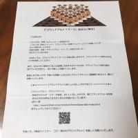 伊藤ハム  The GRAND アルトバイエルン 1ケース  【当選】
