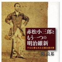 「長州レジーム」から日本を取り戻す!