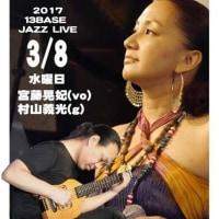 宮藤晃妃   今夜はギター村山義光さんとデュオライブさせて頂きます♫