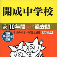 中学入試・開成中学校