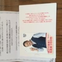 ヤクルト「続けて実感!乳酸菌シロタ株キャンペーン」(実家分)