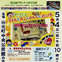 5/4は山元町ー!!!行きますよー!