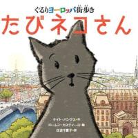 住吉 千夏子訳 絵本「たびネコさん」