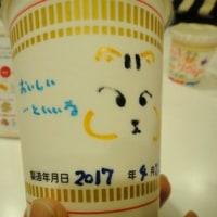 横浜カップヌードルミュージアムが楽しいぞ!(その5) オリジナルカップヌードルを作ろう!