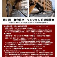 第5回 集合住宅・マンション防災懇談会のお知らせ 開催日:5月28日(日)(2017/5/17)