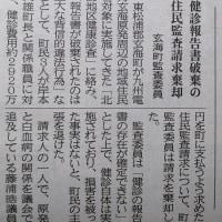 玄海原発再稼働に関する「県民説明会」