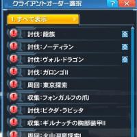 【PSO2】デイリーオーダー6/29