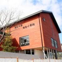 昭恵夫人が森友学園の小学校の名誉校長辞任 !!