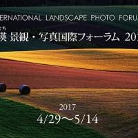 美瑛 景観・写真国際フォーラム、秒読みに