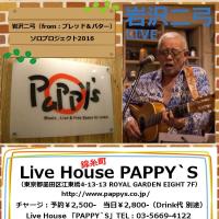 9/23(金)『岩沢二弓(from:ブレッド&バター)ソロライブ』のお知らせ