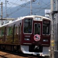 阪急神戸線、宝塚記念HMを撮影~御影付近にて_17/06/23