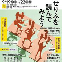 「せりふの読みかたワークショップ」第三回 本日より参加俳優応募開始!