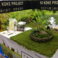 アジア環境展に参加しています!