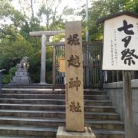 『浪速史跡めぐり』堀越神社は、大阪市天王寺区茶臼山町にある神社。聖徳太子が四天王寺を創建した際、崇峻天皇を祭神