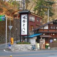檜原城山(東京都史跡)-終