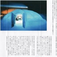 旭川・高砂酒造の「雪氷室一夜雫」が製造取りやめに...