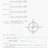 1の5乗根について考える ~高校数学の話題より