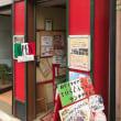 世田谷グルメ紀行 - 経堂『トスカーナ 経堂店』