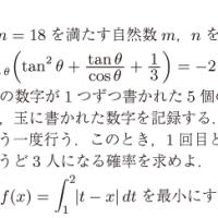 地方国立大学・数学・実戦公開模試 β1