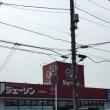 船橋市藤原☆