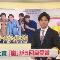 嵐さん5度目の売上日本一!おめでとうございます!