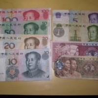 中国人民元貨幣にまつわるエトセトラ