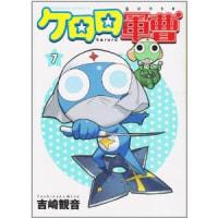 『ケロロ軍曹』 第7巻