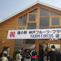 道の駅フルーツフラワーパークが本日オープン!