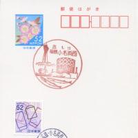小名浜西郵便局の風景印 (最終日)