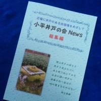 小平井戸の会NEWSが冊子に