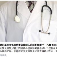 介護の仕事から日本人を追い出しているのだ【外国人植民(=外国人介護人)の推進である】