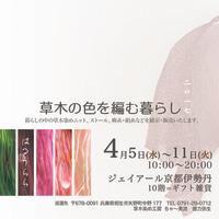 2017展示会のお知らせ(^^)