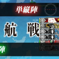 【艦これ】2016春イベントE-5攻略メモ