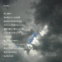-雨の詩-23(私の光)
