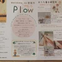 Plow@エコモ野菜市♪