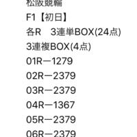 10/19 松阪競輪 F1 初日