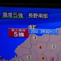 久し振りの地震