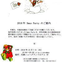 名古屋日豪ニュージーランド協会 2016年Xmas Partyのご案内