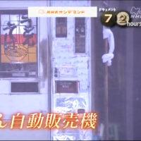 ふと思い出す番組:NHK72時間ドキュメント「秋田 真冬の自販機の前で」
