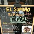 スパニッシュ1,000円ランチがなかなか凄い!・・・エル・スミーニョ(銀座)