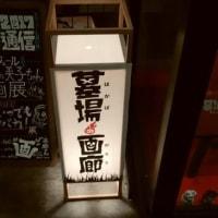 「日ペンの美子ちゃん原画展」の収穫