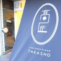 食パン専門店 高匠(Japanese Bread TAKASHO)
