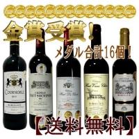 ダブル・トリプル金賞は当たり前 ワインセットは金の山!