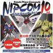2017  第10回   NIPCOM