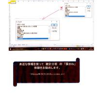 最近の PC は 統計分析の基本 プログラムが 搭載されています(EXCEL2010以降)