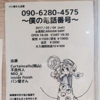 090-6280-4575 〜僕の電話番号〜
