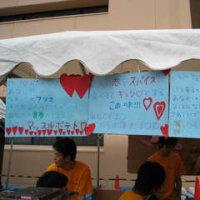 OKAフェス2008