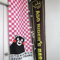 迷走もスマホ繋がらず『阿蘇ライダーズ・ベース』へ ~九州ツーvol.8~